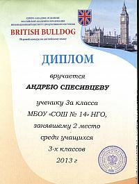 Андрей Спесивцев 2013